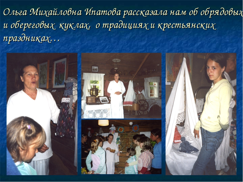 Ольга Михайловна Ипатова рассказала нам об обрядовых и обереговых куклах, о т...