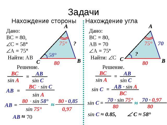 Теорема синусов решения задач решения задач на рычаги