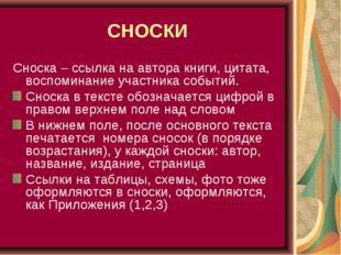 СНОСКИ Сноска – ссылка на автора книги, цитата, воспоминание участника событи
