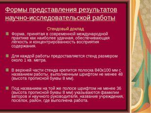 Формы представления результатов научно-исследовательской работы Стендовый док