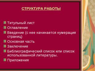 СТРУКТУРА РАБОТЫ Титульный лист Оглавление Введение (с нее начинается нумерац