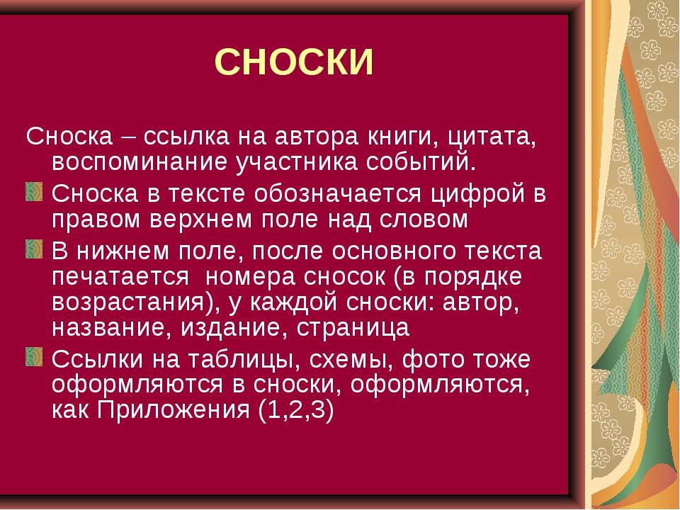 СНОСКИ Сноска – ссылка на автора книги, цитата, воспоминание участника событи...