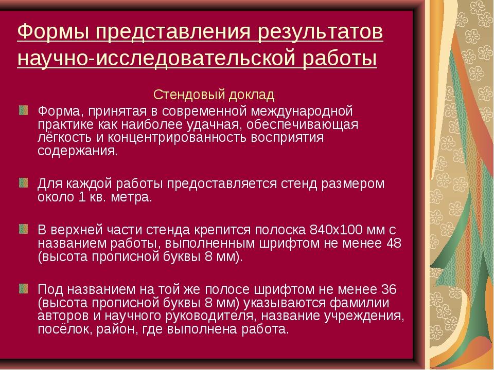 Формы представления результатов научно-исследовательской работы Стендовый док...