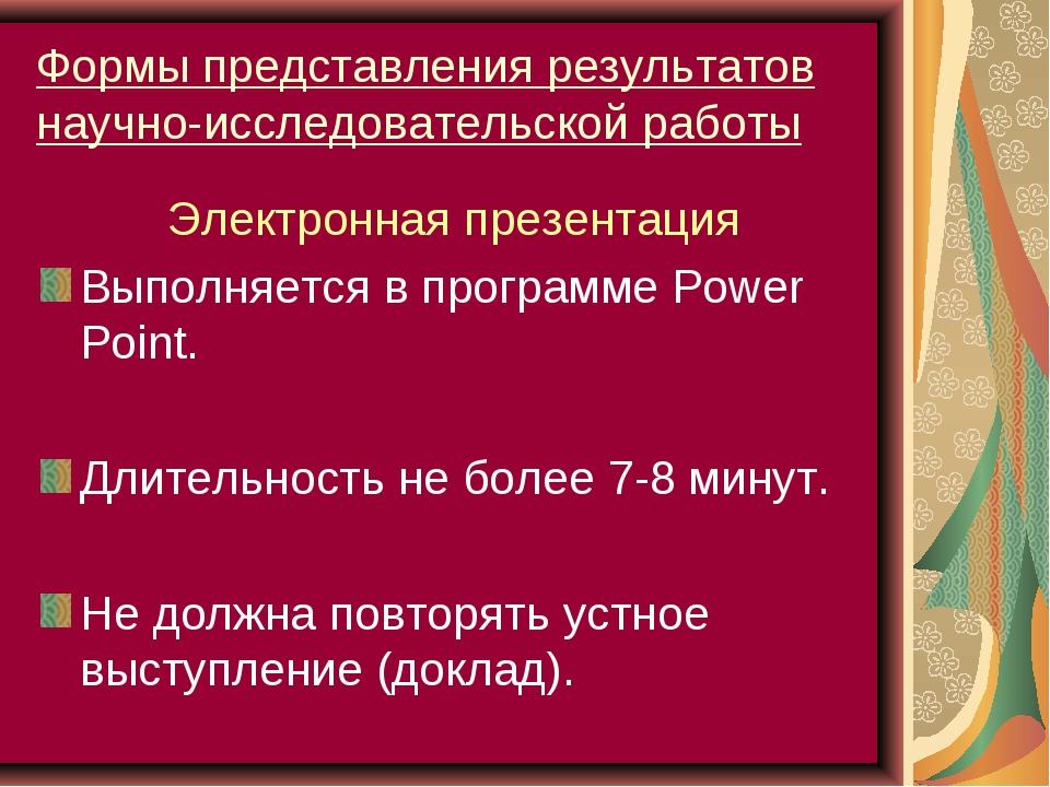 Формы представления результатов научно-исследовательской работы Электронная п...