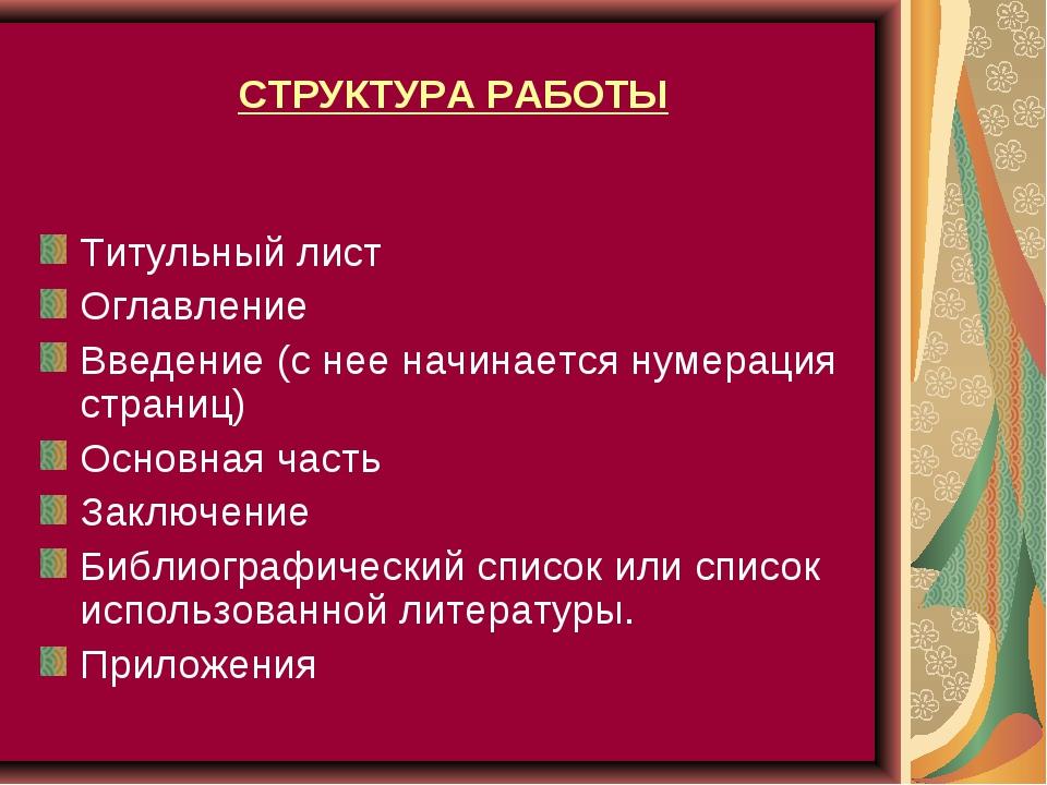 СТРУКТУРА РАБОТЫ Титульный лист Оглавление Введение (с нее начинается нумерац...