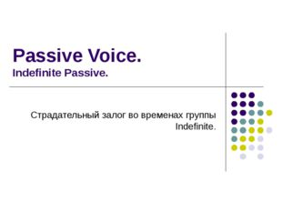 Passive Voice. Indefinite Passive. Страдательный залог во временах группы Ind