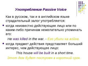 Употребление Passive Voice Как в русском, так и в английском языке страдател