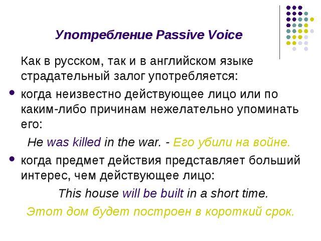 Употребление Passive Voice Как в русском, так и в английском языке страдател...