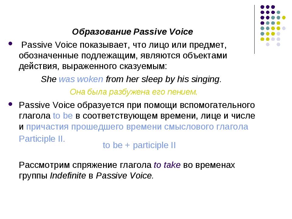 Образование Passive Voice Passive Voice показывает, что лицо или предмет, обо...