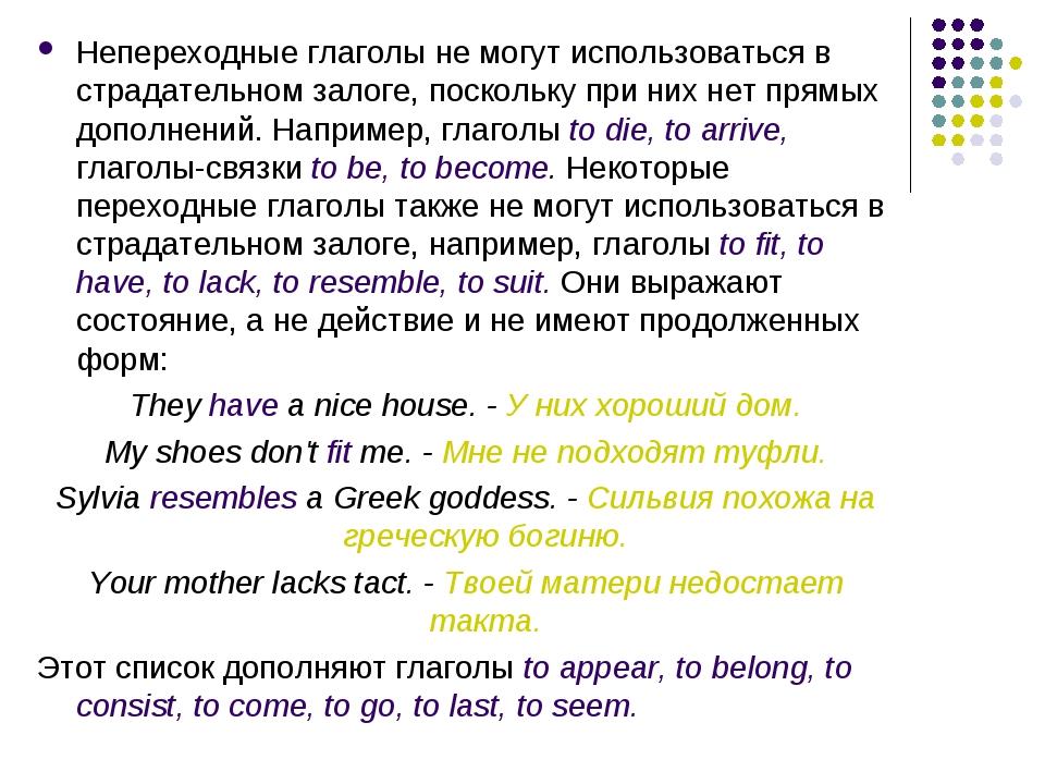 Непереходные глаголы не могут использоваться в страдательном залоге, поскольк...