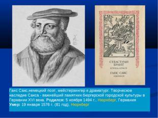 Ганс Сакс,немецкий поэт, мейстерзингер и драматург. Творческое наследие Сакса