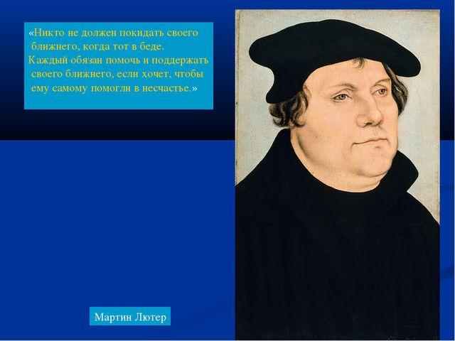 Мартин Лютер «Никто не должен покидать своего ближнего, когда тот в беде. Каж...
