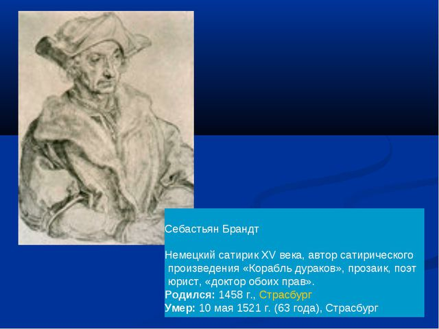 Себастьян Брандт Немецкий сатирик XV века, автор сатирического произведения...