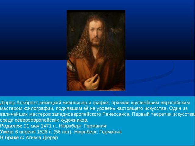 Дюрер Альбрехт,немецкий живописец и граф...