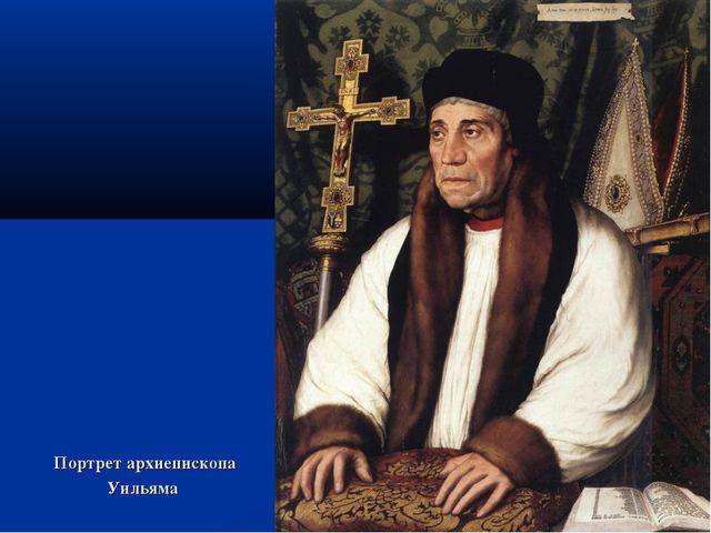 Портрет архиепископа Уильяма