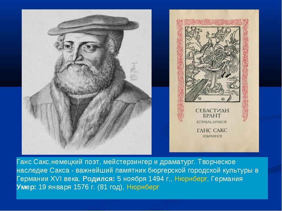 Ганс Сакс,немецкий поэт, мейстерзингер и драматург. Творческое наследие Сакса...