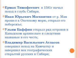 Ермак Тимофеевич в 1581г начал поход в глубь Сибири. Иван Юрьевич Москвитин о