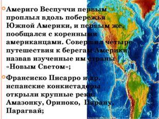 Америго Веспуччи первым проплыл вдоль побережья Южной Америки, и первым же, п