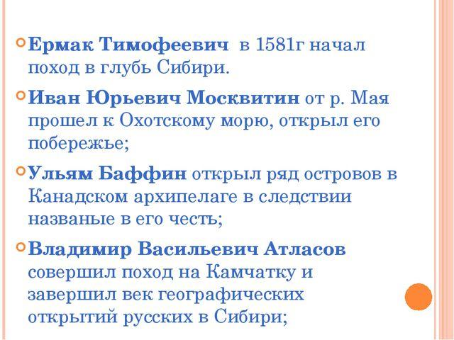 Ермак Тимофеевич в 1581г начал поход в глубь Сибири. Иван Юрьевич Москвитин о...