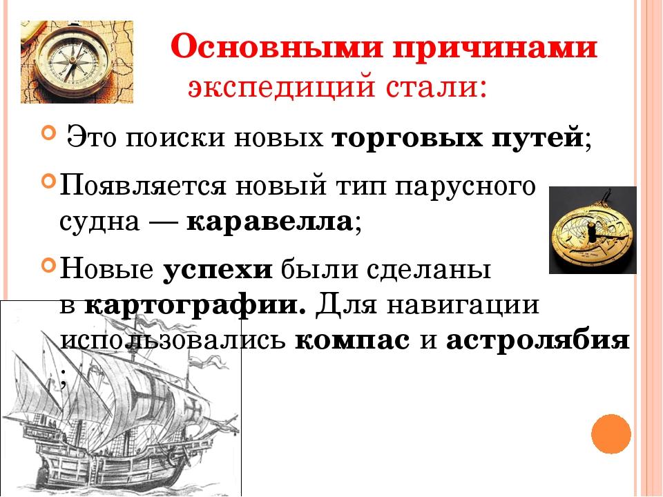Основными причинами экспедиций стали: Это поиски новых торговых путей; Появл...