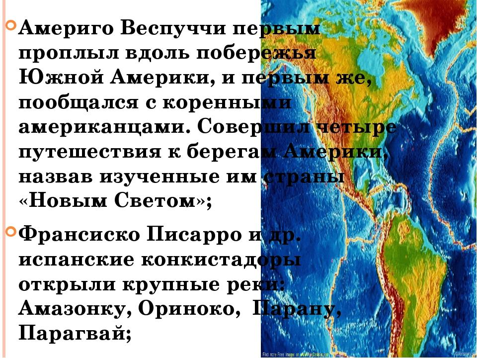 Америго Веспуччи первым проплыл вдоль побережья Южной Америки, и первым же, п...