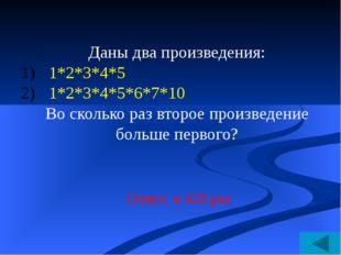 Ответ: 4 Какой цифрой оканчивается произведение чисел 12*14*16*18