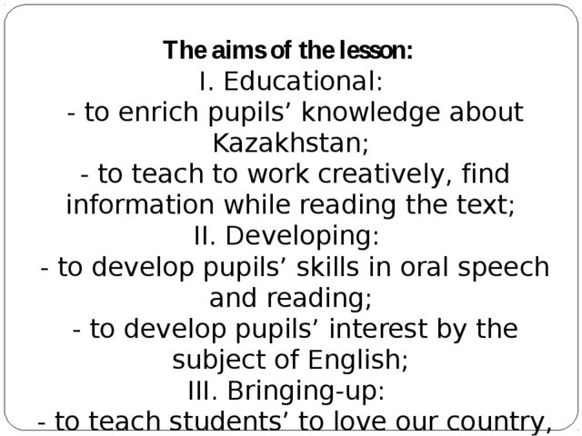 The aims of the lesson: I. Educational: - to enrich pupils' knowledge about K...