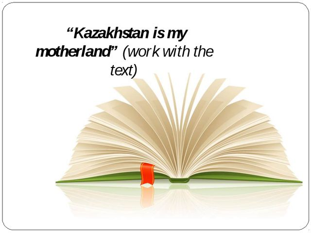 """""""Kazakhstan is my motherland"""" (work with the text)"""
