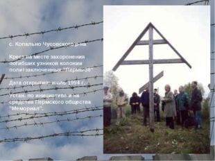 с. Копально Чусовского р-на Крест на месте захоронения погибших узников коло