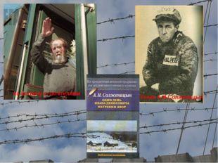 Узник А.И.Солженицын на встречу с читателями