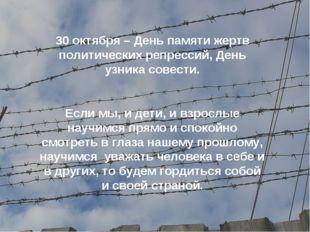 30 октября – День памяти жертв политических репрессий, День узника совести.