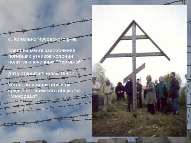 с. Копально Чусовского р-на Крест на месте захоронения погибших узников коло...