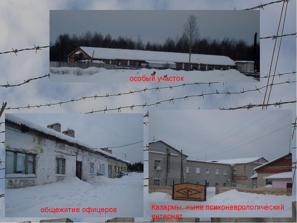 общежитие офицеров особый участок Казармы, ныне психоневрологический интернат