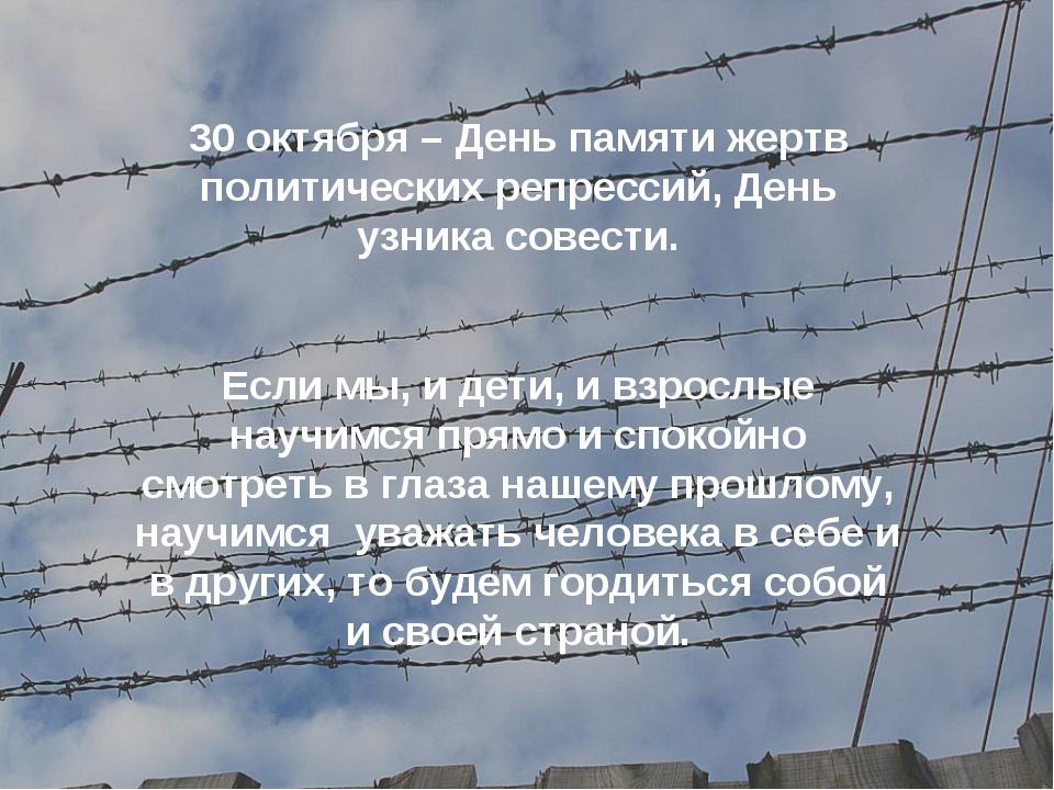 30 октября – День памяти жертв политических репрессий, День узника совести....