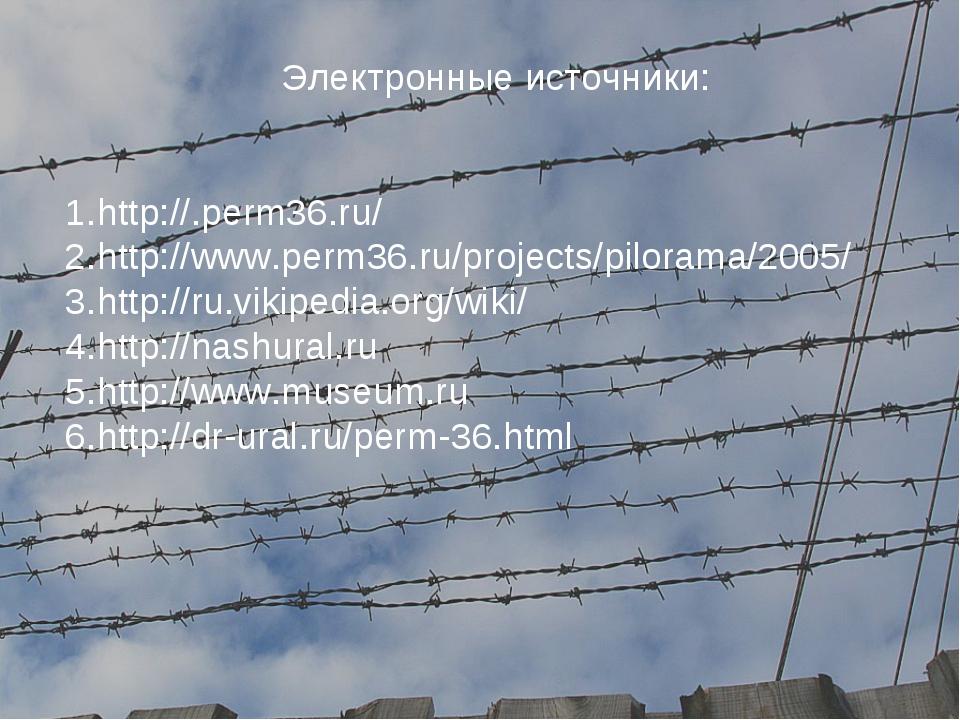 Электронные источники: http://.perm36.ru/ http://www.perm36.ru/projects/pilo...