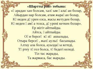 «Шартты рай» тобына: «Қарадан хан болсам, халқым қалаған болар, Айырдан нар б