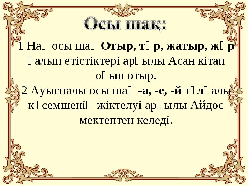 1 Нақ осы шақ Отыр, тұр, жатыр, жүр қалып етістіктері арқылы Асан кітап оқып...