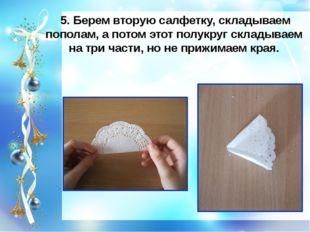 5. Берем вторую салфетку, складываем пополам, а потом этот полукруг складыва