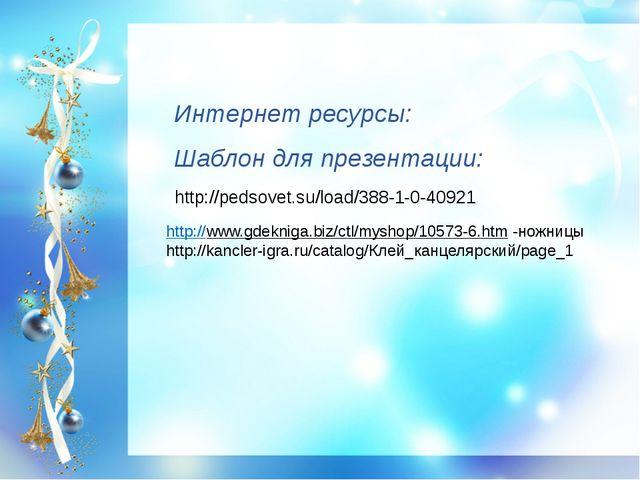Интернет ресурсы: Шаблон для презентации: http://pedsovet.su/load/388-1-0-409...