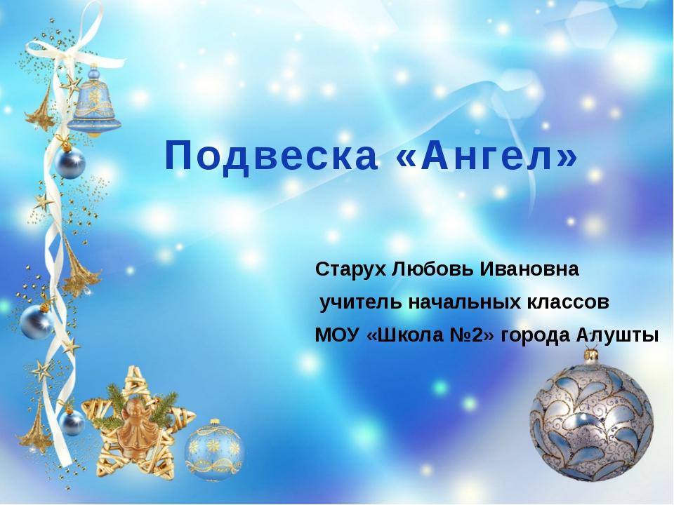 Подвеска «Ангел» Старух Любовь Ивановна учитель начальных классов МОУ «Школа...
