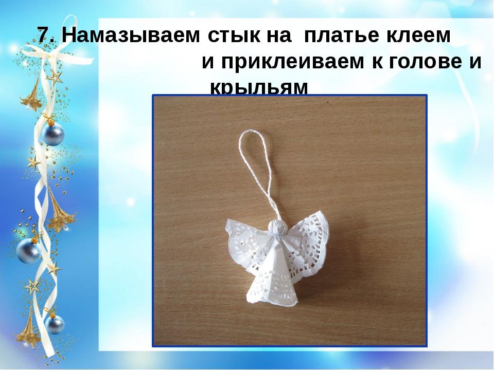 7. Намазываем стык на платье клеем и приклеиваем к голове и крыльям