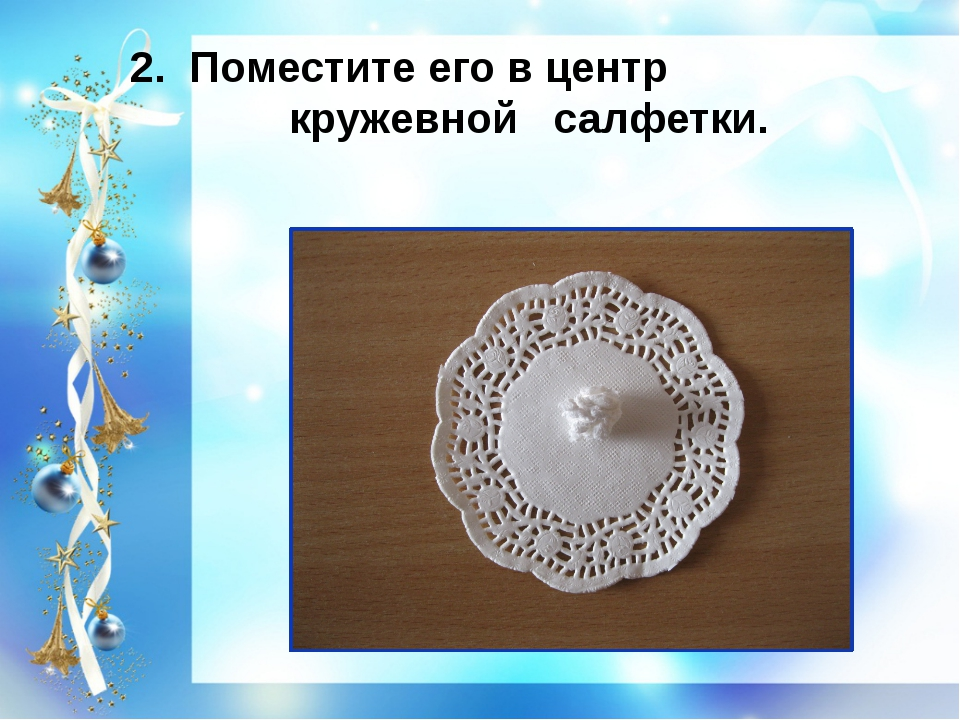 2. Поместите его в центр кружевной салфетки.
