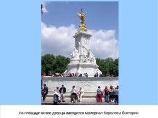 На площади возле дворца находится мемориал Королевы Виктории