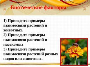 1) Приведите примеры взаимосвязи растений и животных. 2) Приведите примеры вз