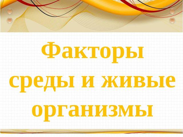 Факторы среды и живые организмы Борисова Анна Владимировна