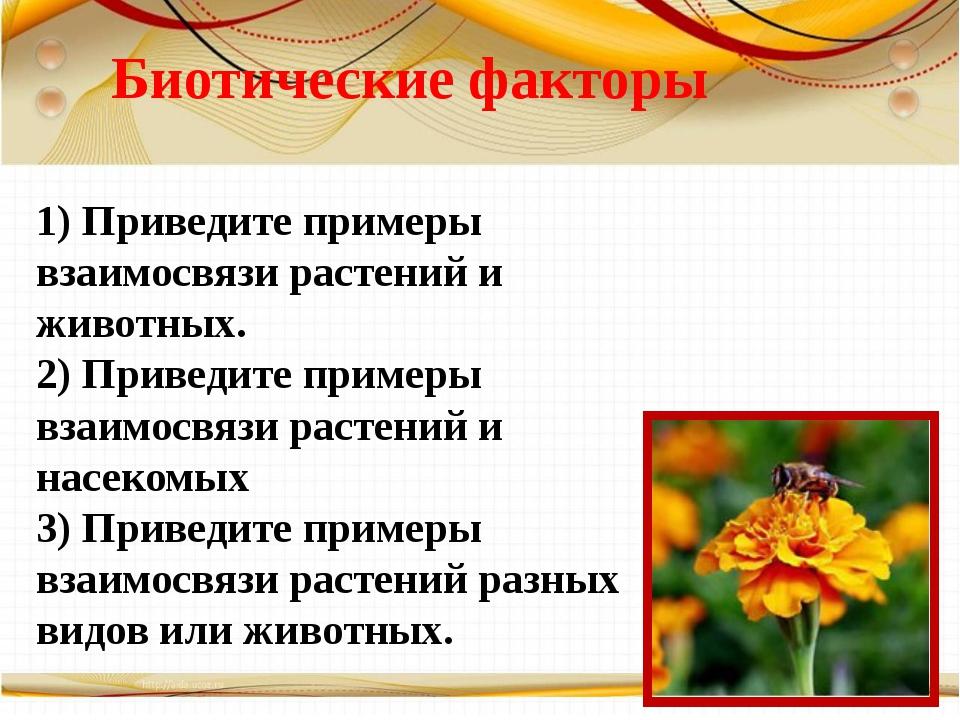 1) Приведите примеры взаимосвязи растений и животных. 2) Приведите примеры вз...