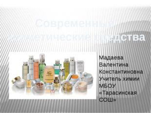 Современные косметические средства Мадаева Валентина Константиновна Учитель х