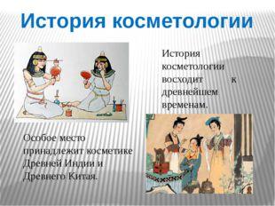 История косметологии История косметологии восходит к древнейшем временам. Осо