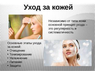Уход за кожей Независимо от типа кожи основной принцип ухода – это регулярнос
