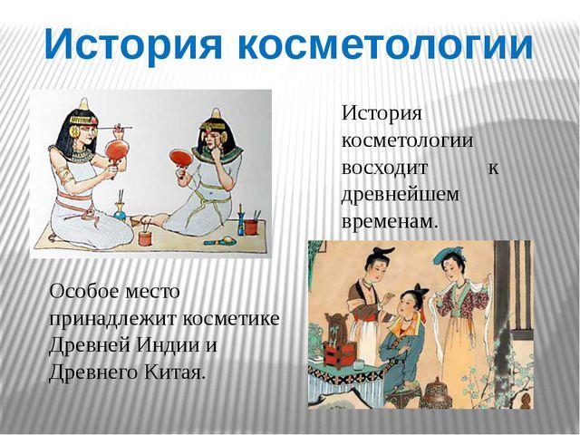 История косметологии История косметологии восходит к древнейшем временам. Осо...